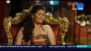 الحريم أسرار -  سما المصري : برنامج