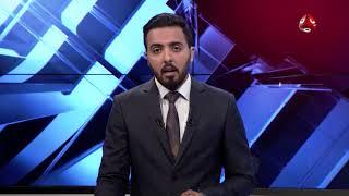 بين اسبوعين 13 - 04 - 2018 | تقديم هشام الزيادي