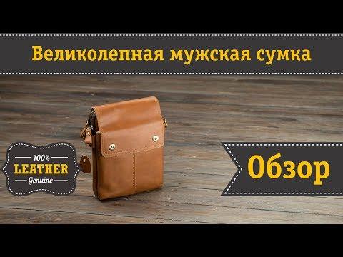 Высококачественная мужская сумка из натуральной кожи
