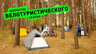 Закрытие велотуристического сезона с Веломаршрут.ру