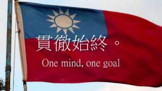 中華民國國歌 -- National Anthem of the Republic of China