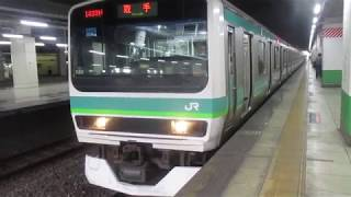 【鉄道】E231系0番台常磐線(マト123編成)北千住駅発車シーン!