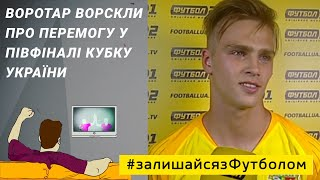 16 річний воротар Ворскли про неймовірні сейви у півфіналі Кубка України