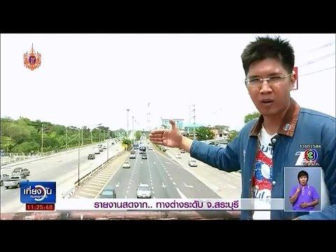 จ้อ จราจร | Journey of Songkran, รายงานสภาพการจราจร | 10-04-58