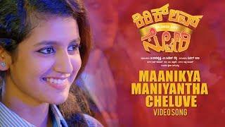 Maanikya Maniyantha Cheluve Video Song   Kirik Love Story Video Songs   Priya Varrier, Roshan Abdul