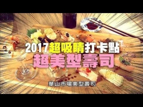 【台北】華山市場裡文青風的美型壽司!合掌村 食尚玩家