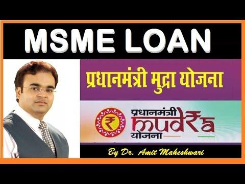 प्रधान मंत्री मुद्रा योजना | मुद्रा लोन कैसे मिलता है ? Pradhan Mantri Mudra Yojna