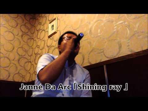 Shining ray 「Janne Da Arc」歌ってみた!