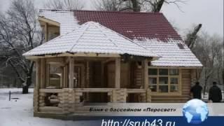 видео Баня с бассейном под одной крышей: проекты, фото