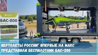 «Вертолеты России» представил на МАКС-2021 свой новый проект БАС-200 – беспилотник вертолетного типа