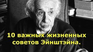 10 важных жизненных советов Эйнштэйна. Уроки жизни. Мудрые мысли.