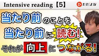 精読⑤ thatの判別を外すな!【Intensive reading】