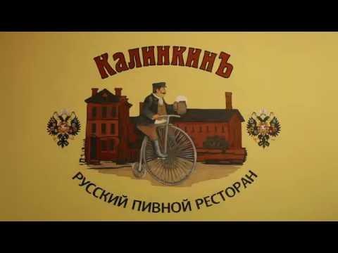 КалинкинЪ ресторан, Саратов