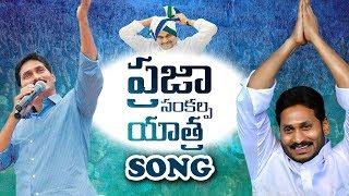 Jagannadha Radhachakralu Song Asthram tv Song