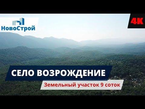 Село Возрождение    Земельный участок 9 соток    Недвижимость Геленджика