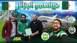 فيديو تبوريشة ديبلاصمو الجزائر استقبال أخوي رائع الجزء الأول زيارة تيزي وزو جمهور شبيبة القبائل