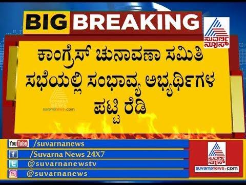 Congress Candidates List For Lok Sabha Poll   ' ಸಂಭಾವ್ಯ ಅಭ್ಯರ್ಥಿಗಳ ಪಟ್ಟಿ ..! '