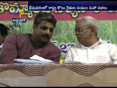 Lease Framers Society Conducts Maha Sabhalu At Bhimavaram