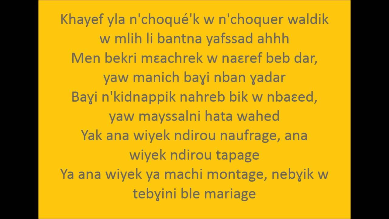 Ya el medan lyrics