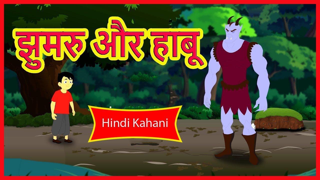 """À¤ À¤®à¤° À¤""""र À¤¹ À¤¬ Hindi Cartoon Story Moral Stories For Children Maha Cartoon Tv Xd Hd Youtube"""