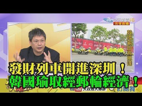 【精彩】發財列車開進深圳!韓國瑜取經蛇口「郵輪經濟」