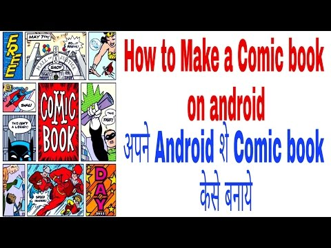 how-to-make-a-comic-book-on-android-in-hindi