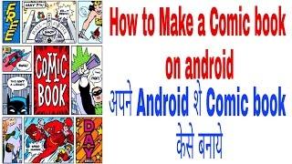 How Make Comic Book Android Hindi