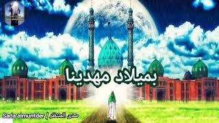 هلا ومية هلا بميلاد مهدينا 😍✋ مولد الإمام المهدي عليه السلام