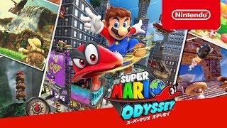 スーパーマリオ オデッセイ 2nd トレーラー [E3 2017]
