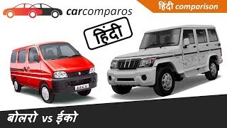 बोलेरो v/s ईको हिंदी Bolero vs Eeco Hindi Comparison Review Mahindra Maruti Suzuki Video