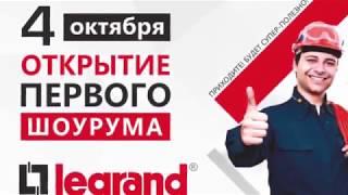Открытие шоурума Legrand в Нижнем Новгороде