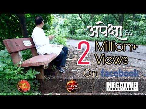 Apeksha Marathi Short Film 2018 | लग्न व्यवस्थेवर भाष्य करणारा लघुपट | Marathi World
