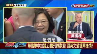 2018.8.13【政經看民視】