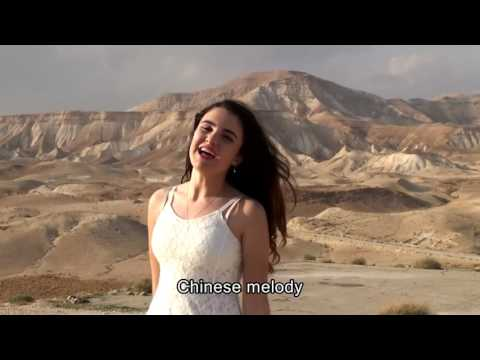 The last song written by Shimon Peres - 'Chinese Melody' 2016 (Israel China 佩雷斯 Year of Monkey)