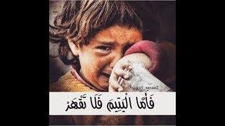 """إذا بكى اليتيم اهتز لبكائه عرش الرحمن ..من آلام الايتام 'قصه حقيقية"""""""