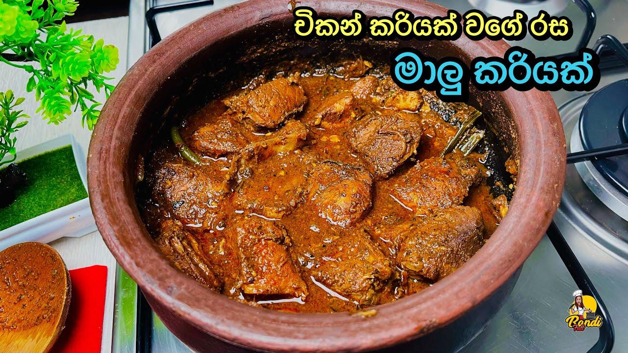 චිකන් වගේ රසට මාලූ කරියක් හදමු | Sri Lankan Style Fish Curry Recipe (Maalu Curry ) by BandiFull