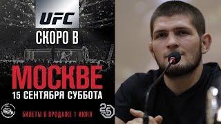 ХАБИБ НЕ ВОЗГЛАВИТ ТУРНИР UFC В РОССИИ ! ОЛЕЙНИК ПРОТИВ ВЕРДУМА !