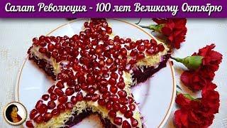 Салат Революция - 100 лет Великому Октябрю. Рецепт салата Революция
