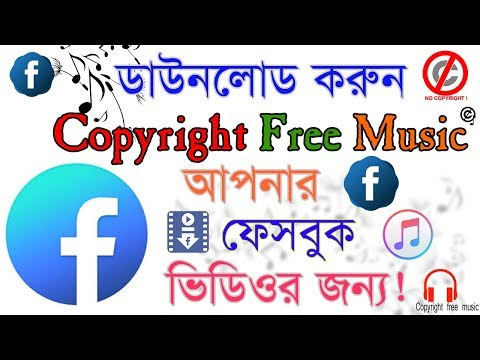 How to Download Facebook Copyright Free Music - Bangla Tutorial | Free Background Music for Facebook