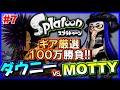 【スプラトゥーン】 ギア厳選!!100万勝負!! ダウニーvs.MOTTY!! 実況プレイ#7