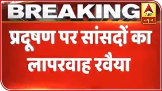 Low Attendance In LS During Discussion On Air Pollution | ABP News