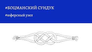 Боцманский сундук - юферсный узел