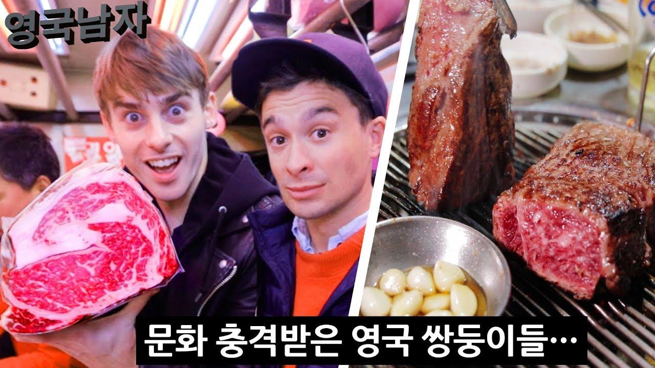 마장동 축산시장가서 4kg짜리 1++ 급 한우 통째로 구워먹기?!! (영국 쌍둥이 귀국 거부 사태)