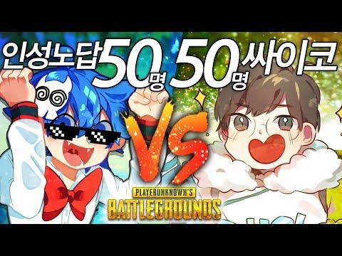 김재원팀 Vs 전략적이고 인성좋은 100만유튜버 김블루팀