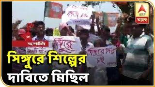 Lok Sabha Election 2019 - Agitation in Singur in demand of industry ABP Ananda