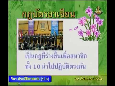 063 P6his 540922 C historyp 6 ประวัติศาสตร์ป 6