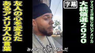 YouTube動画:【日本語字幕】友人をトランプ支持に変えた対話【2020米大統領選挙】