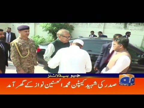 Geo Headlines 08 AM | Sadar Ki Shaheed Capt  Muhammad ul Hasnain Ke Ghar  Amad | 7th September 2019