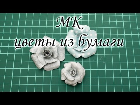 МК цветы из бумаги для скрапбукинга
