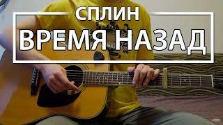 Как играть Сплин Время Назад. Урок и аккорды на гитаре для начинающих, видеоурок Сплин аккорды